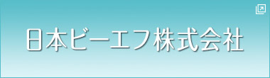 日本ビーエフ株式会社